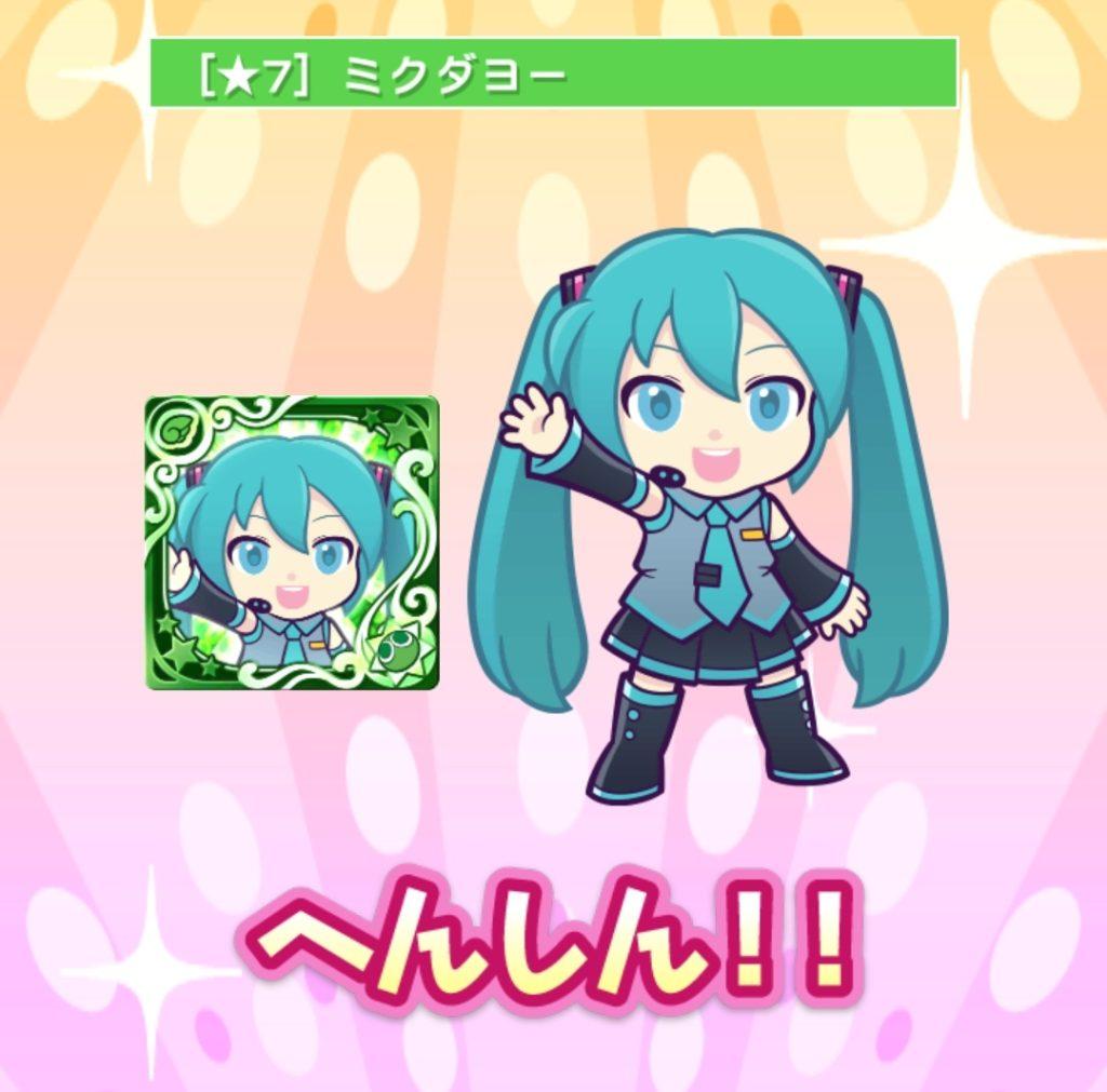 ☆7ミクダヨー