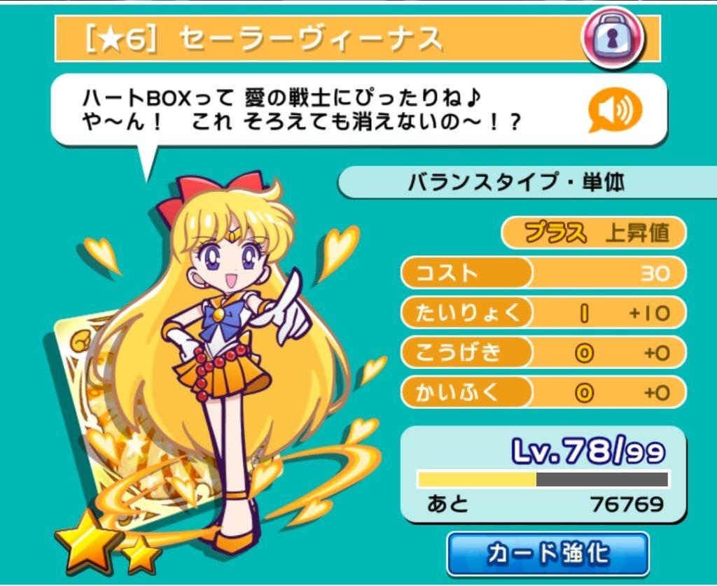 ヴィーナス「ハートBOXそろえても消えないの〜!?」
