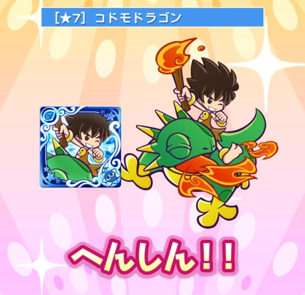 ☆7コドモドラゴン