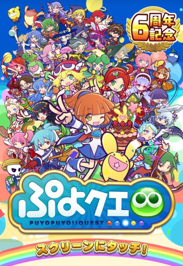 ぷよクエ6周年画面