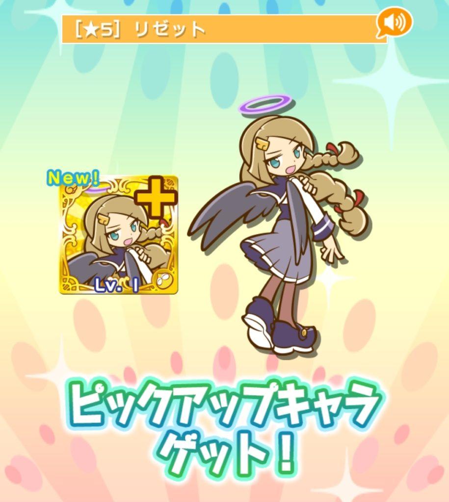 ☆5 リゼット(闇天使黃)
