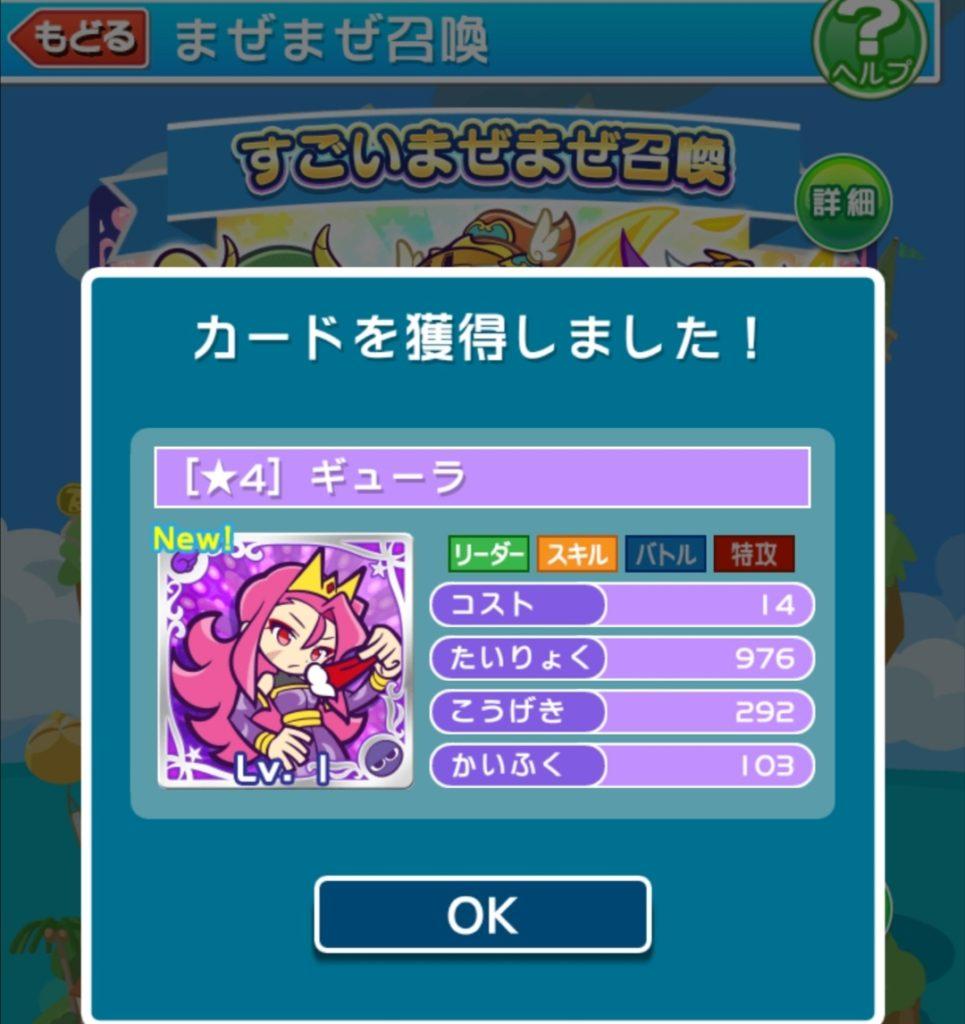 ☆4ギューラ