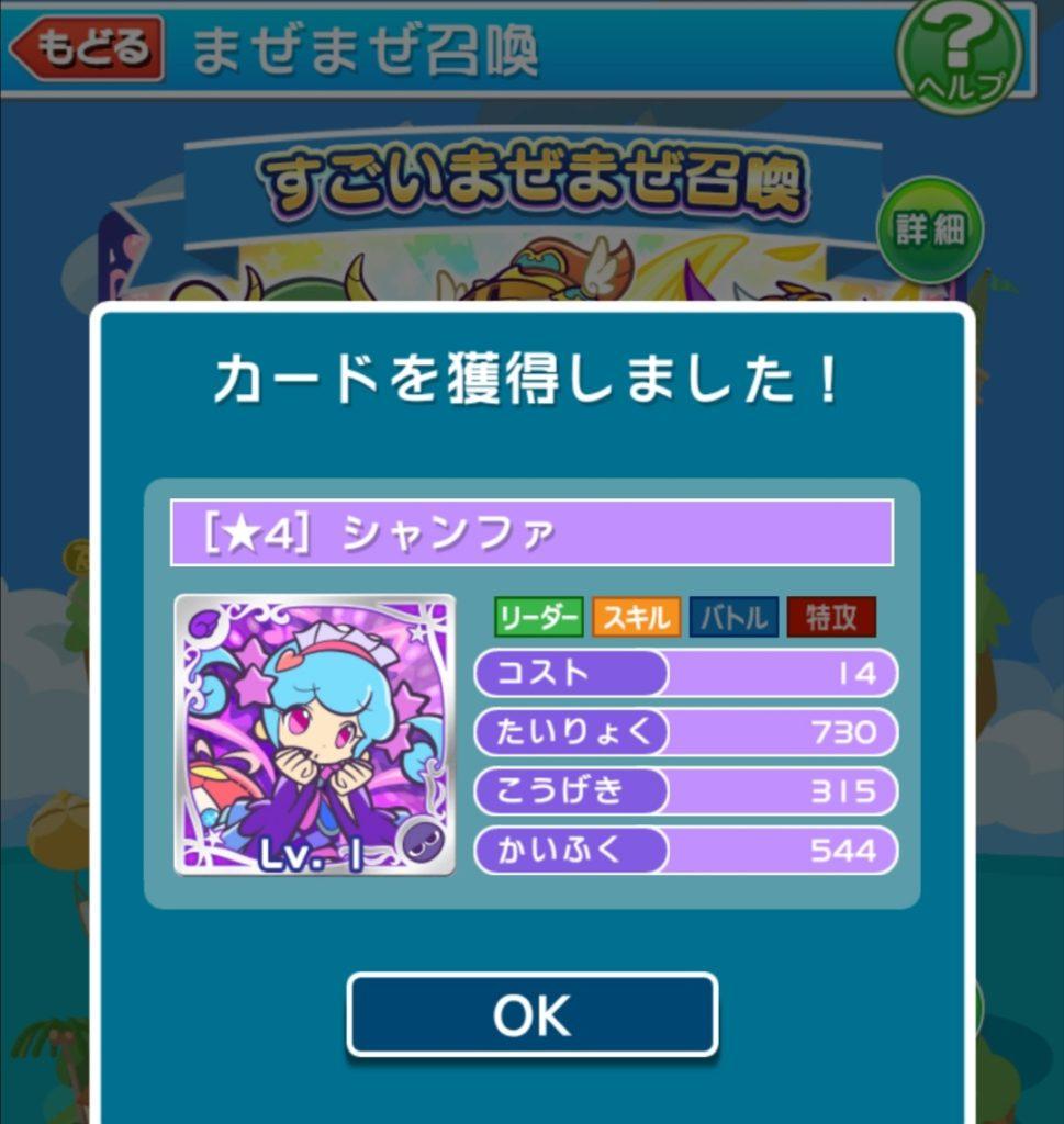 ☆4シャンファ