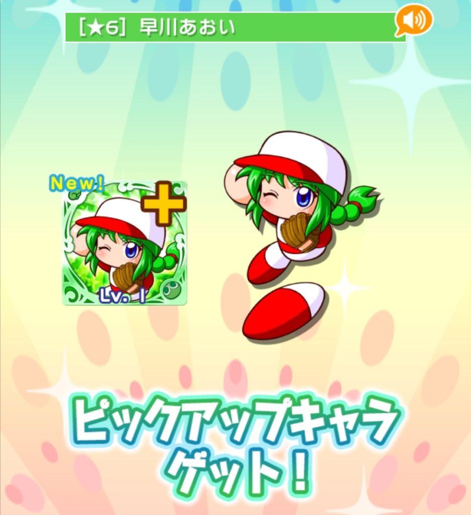 ☆6早川あおい