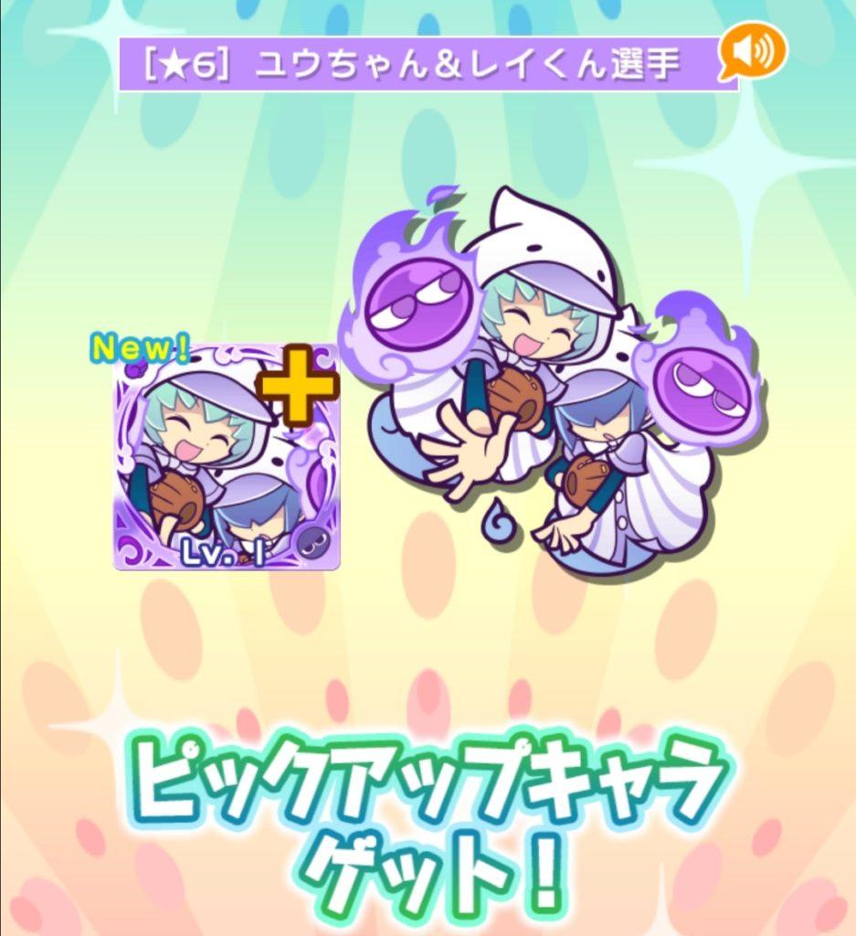 ☆6ユウちゃん&レイくん選手