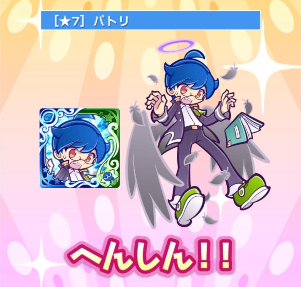 ☆7パトリ