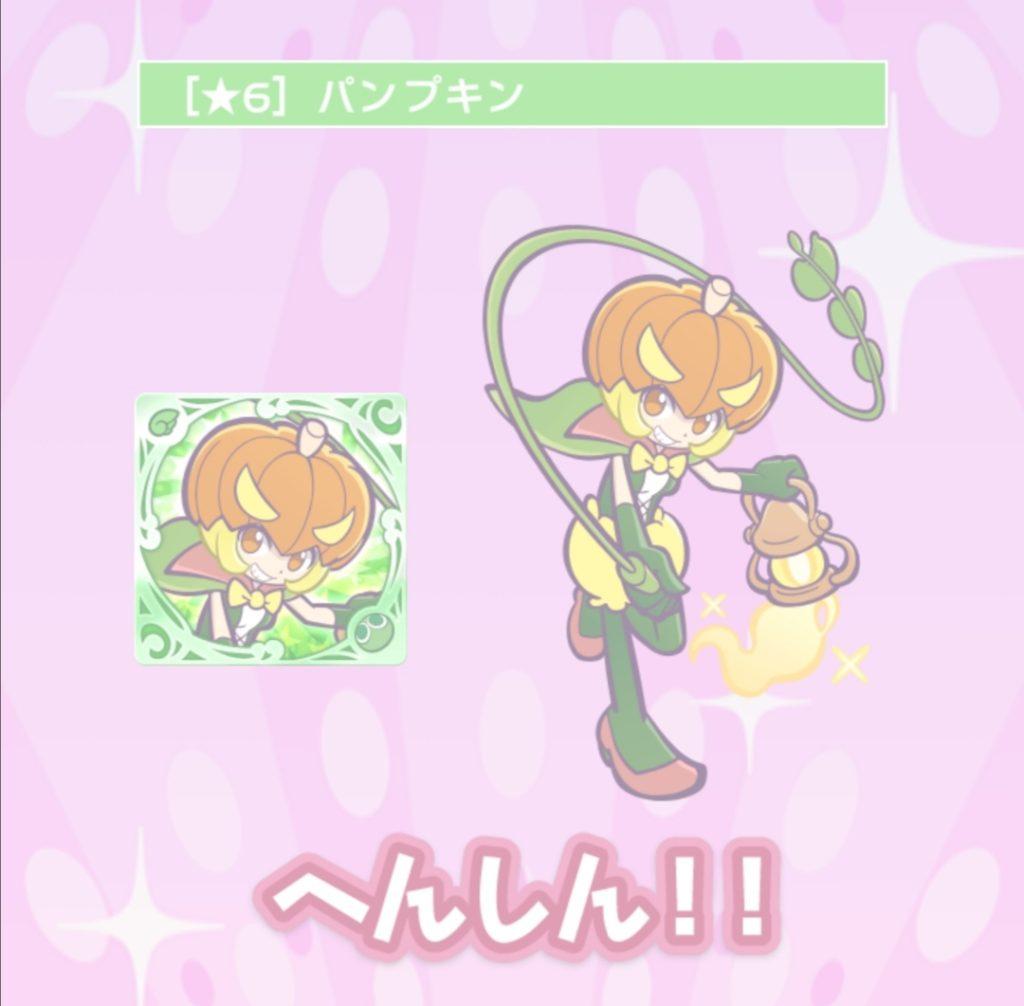 ☆6パンプキン