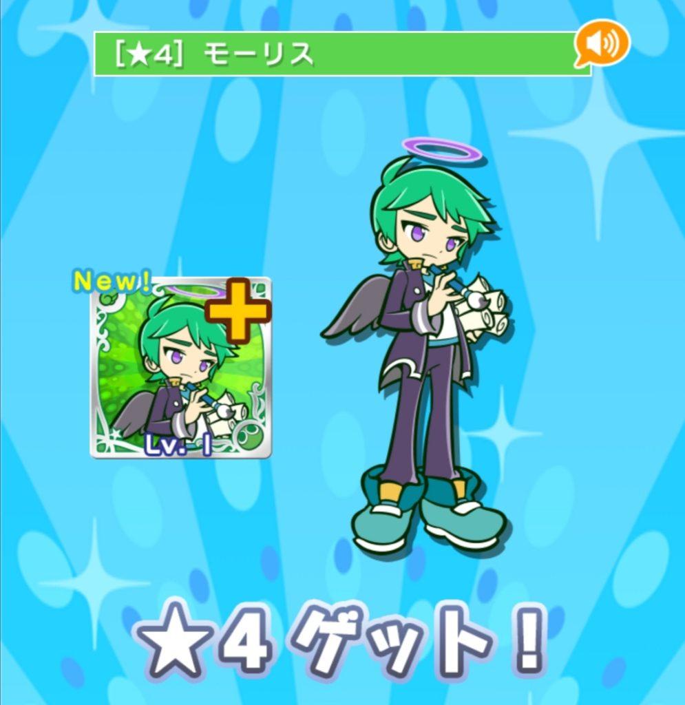 ☆4モーリス
