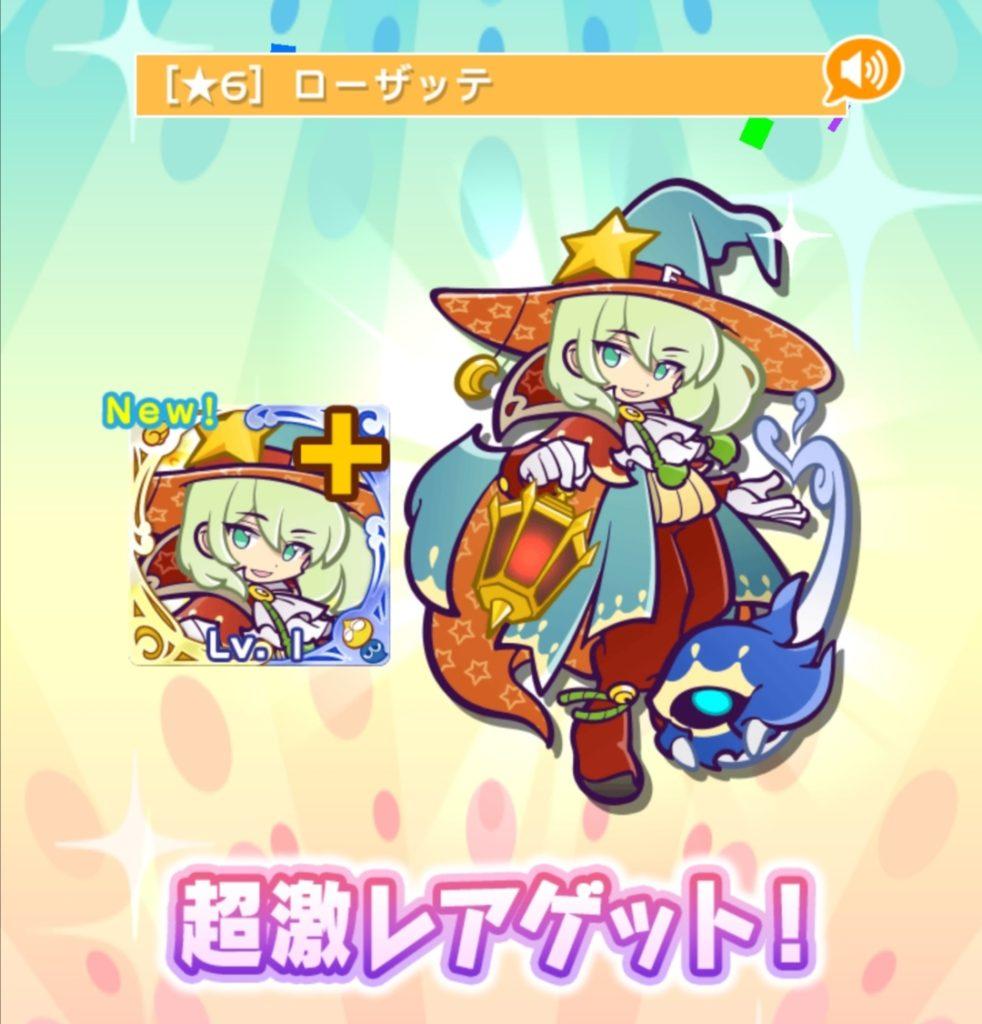 ☆6ローザッテ