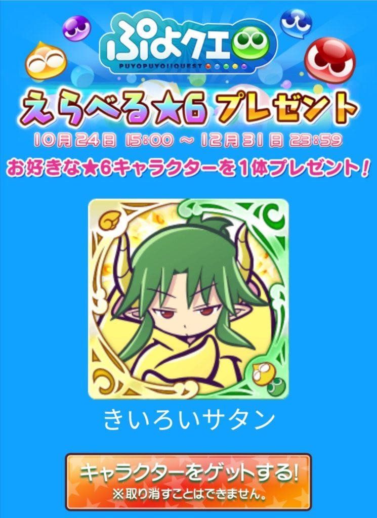 えらべる☆6プレゼント選択画面