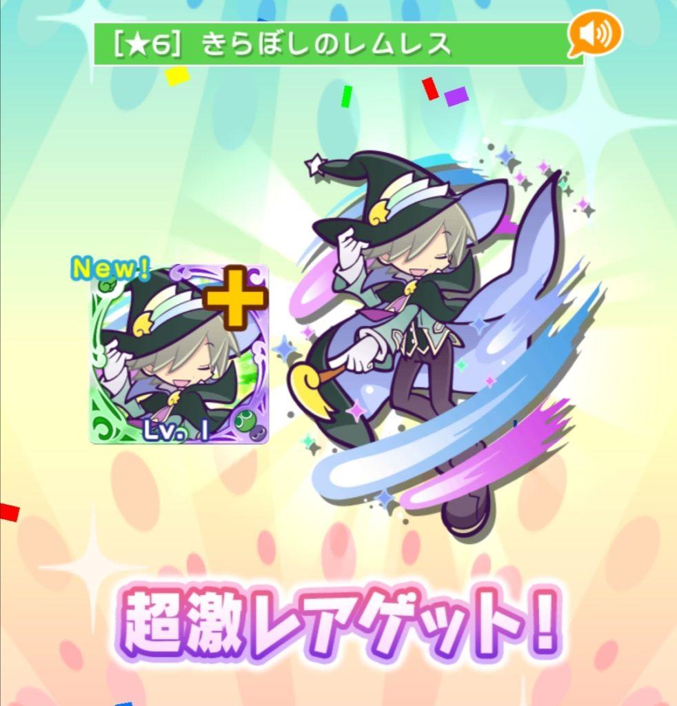 ☆6きらぼしのレムレス