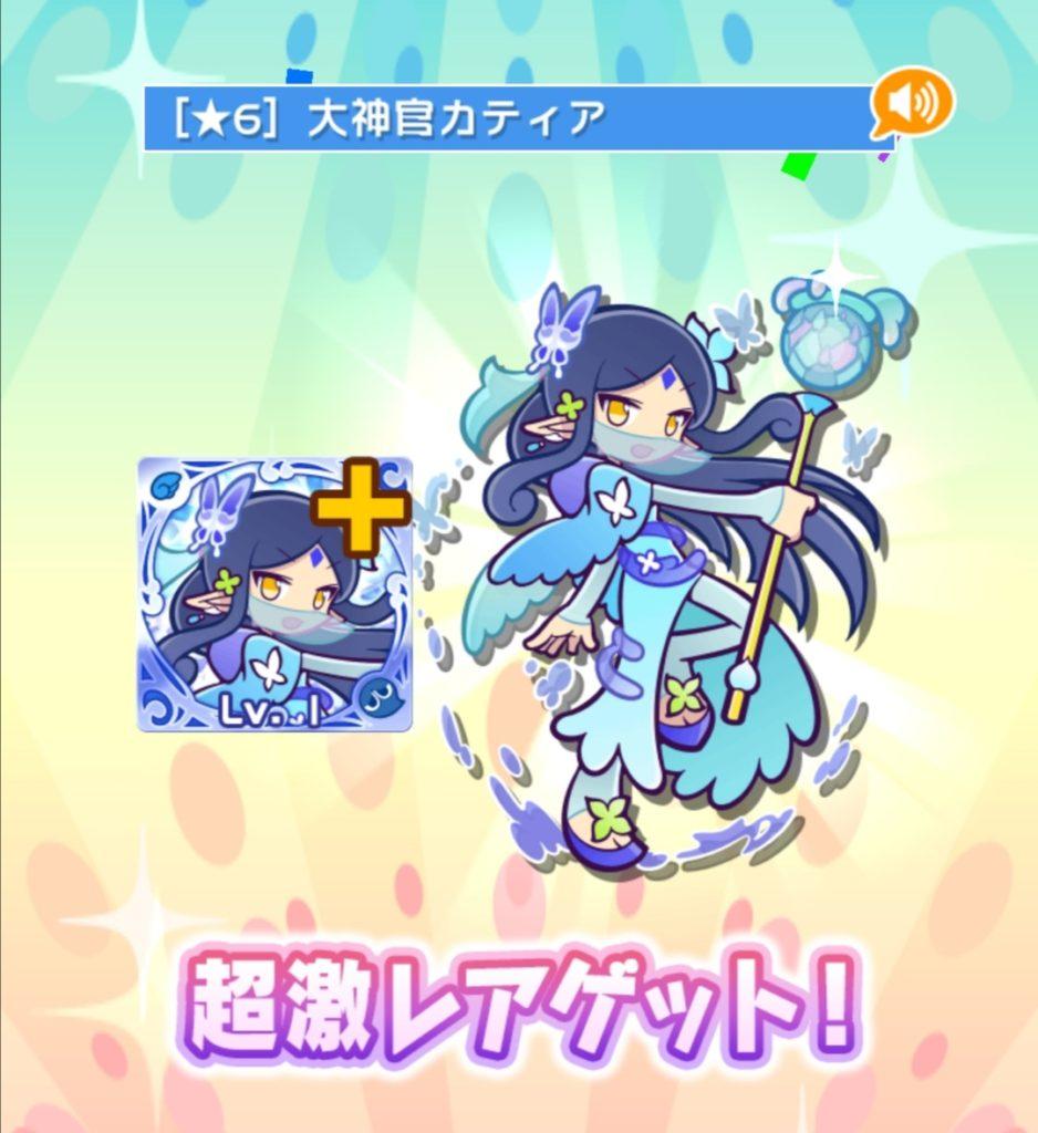 ☆6大神官カティア