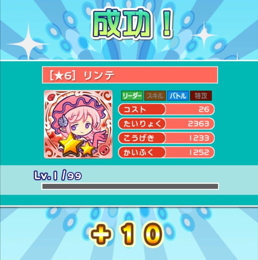 ☆6リンテ