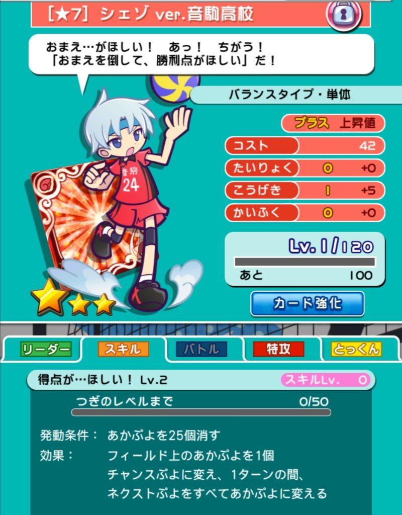 ☆7ハイキューシェゾ