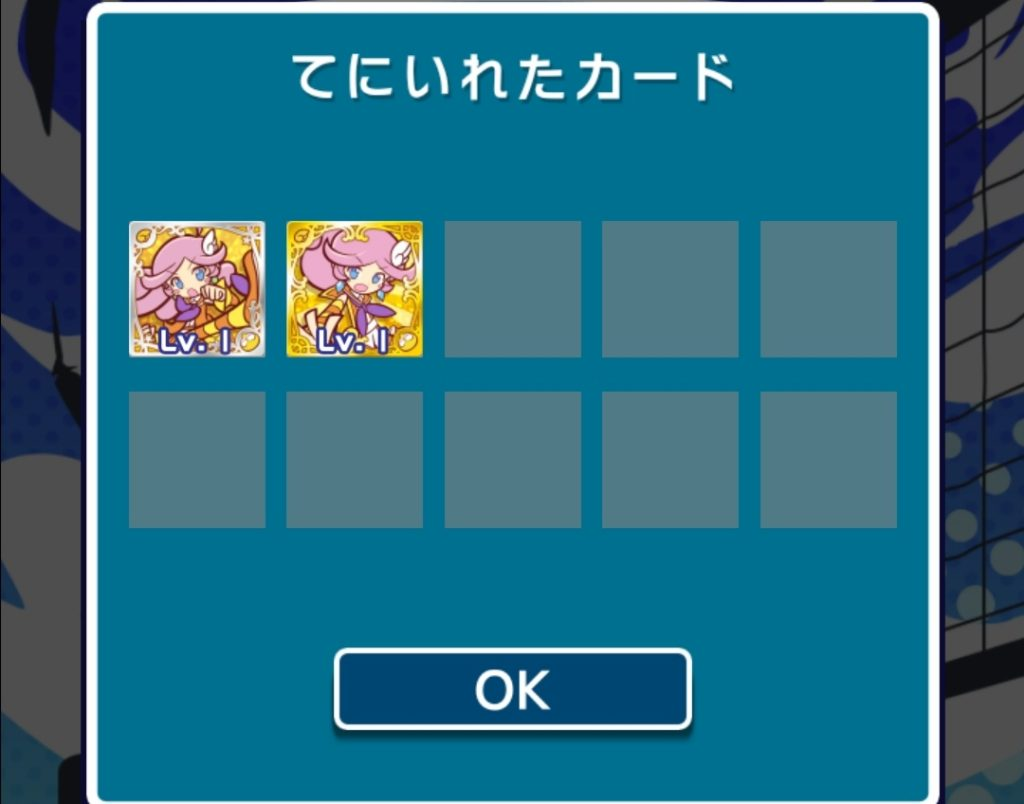 ☆4&☆5ラフィーナ