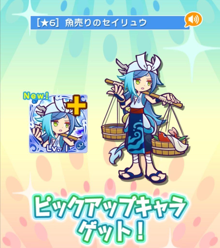☆6魚売りのセイリュウ