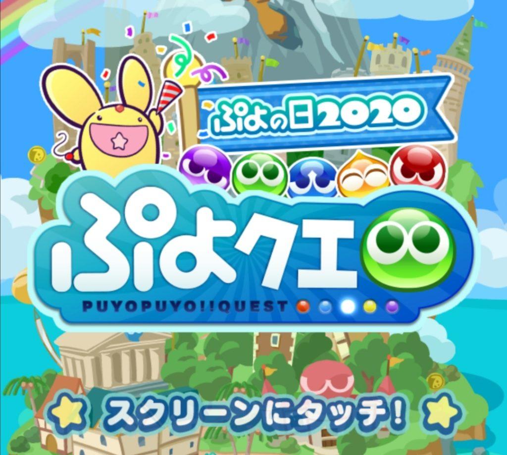 ぷよの日2020トップ画面