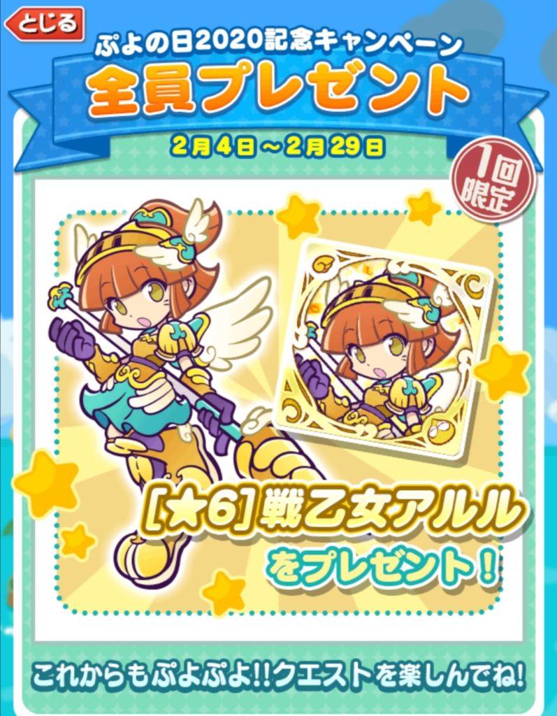 ☆6戦乙女アルルプレゼント画面