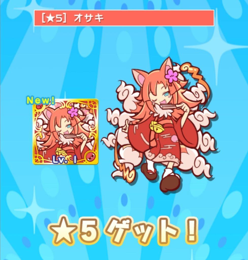 ☆5オサキ