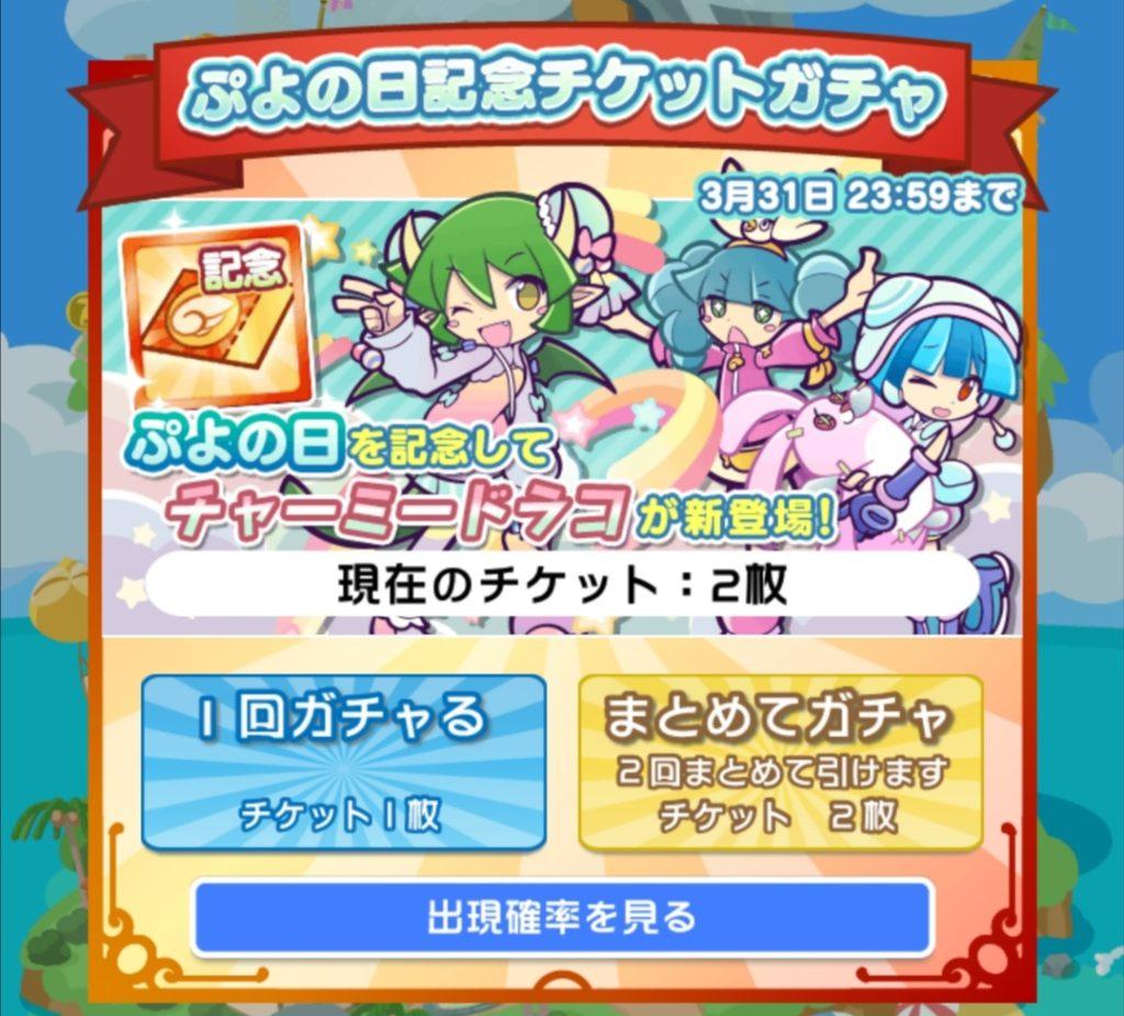 ぷよの日記念ガチャチケット画像