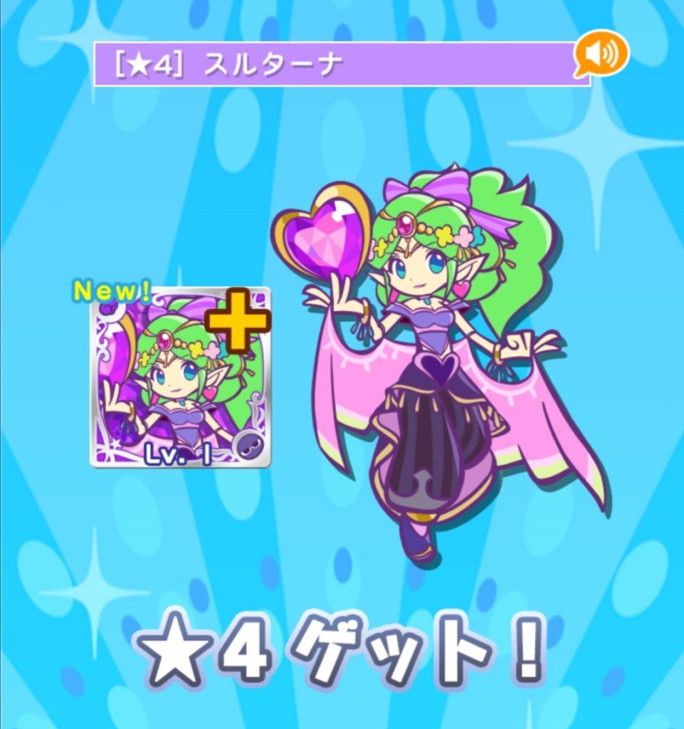 ☆4スルターナ