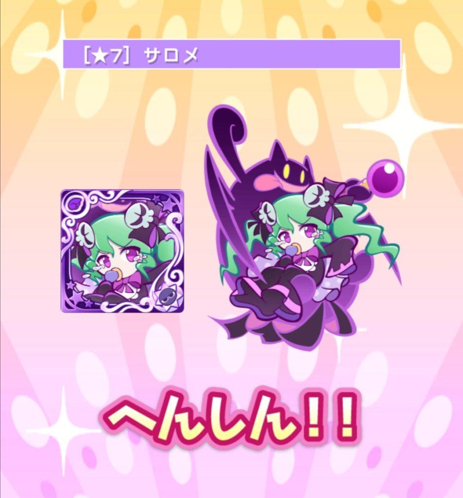 ☆7サロメ