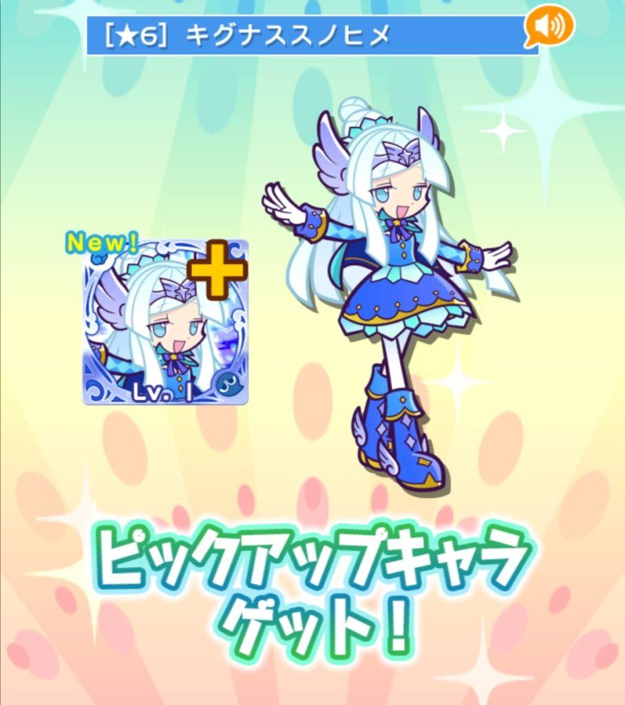 ☆6キグナススノヒメ