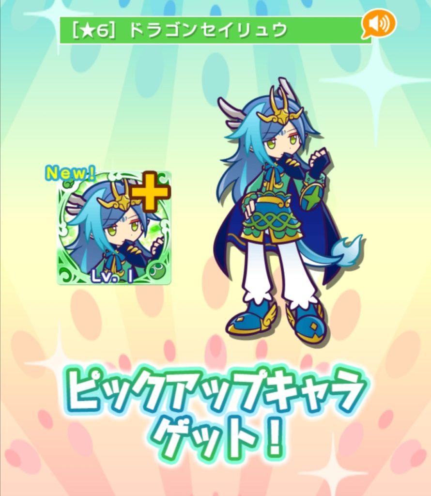 ☆6ドラゴンセイリュウ
