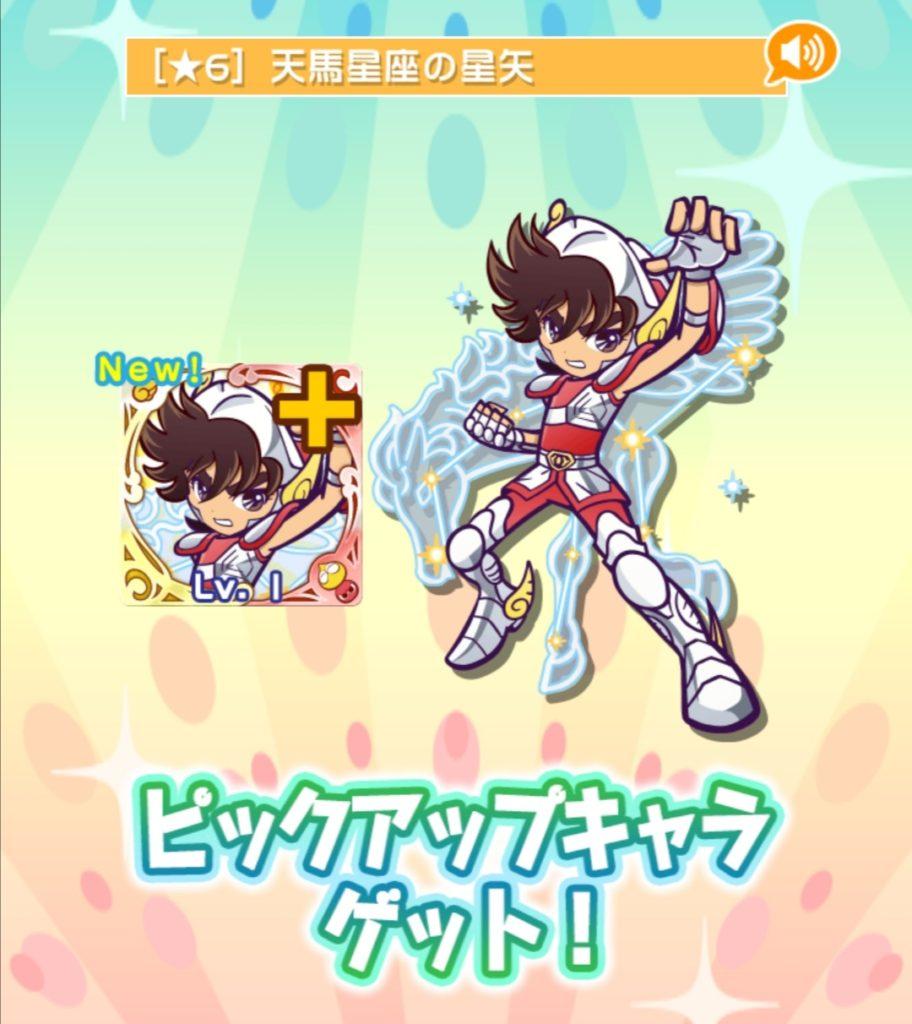 ☆6聖闘士星矢