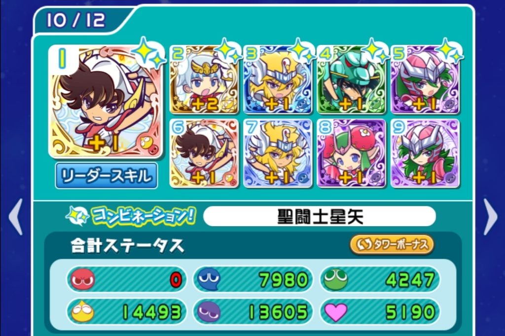 聖闘士星矢収集イベントデッキ