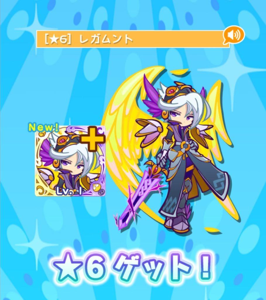 ☆6レガムント