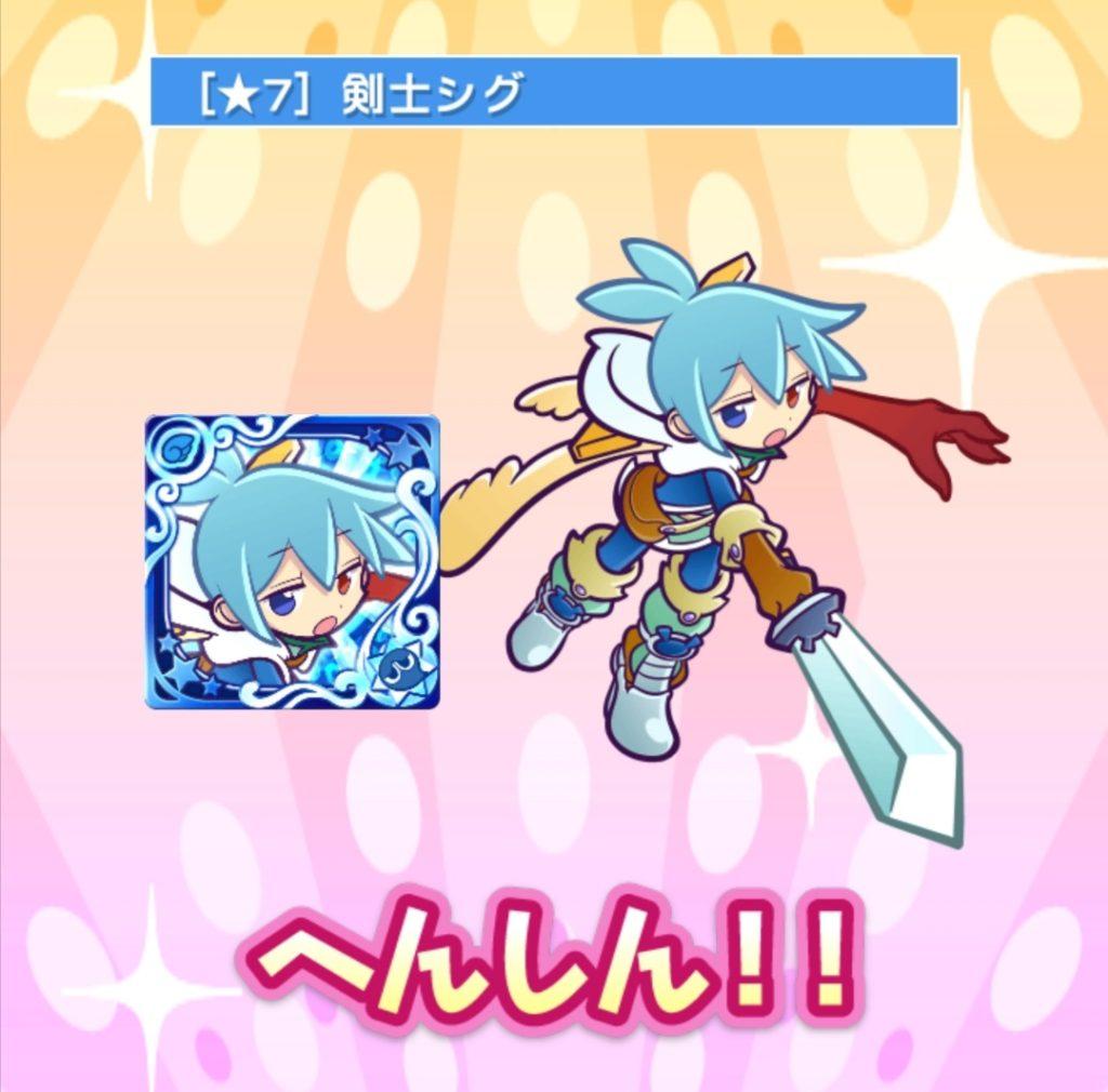 ☆7剣士シグの画像