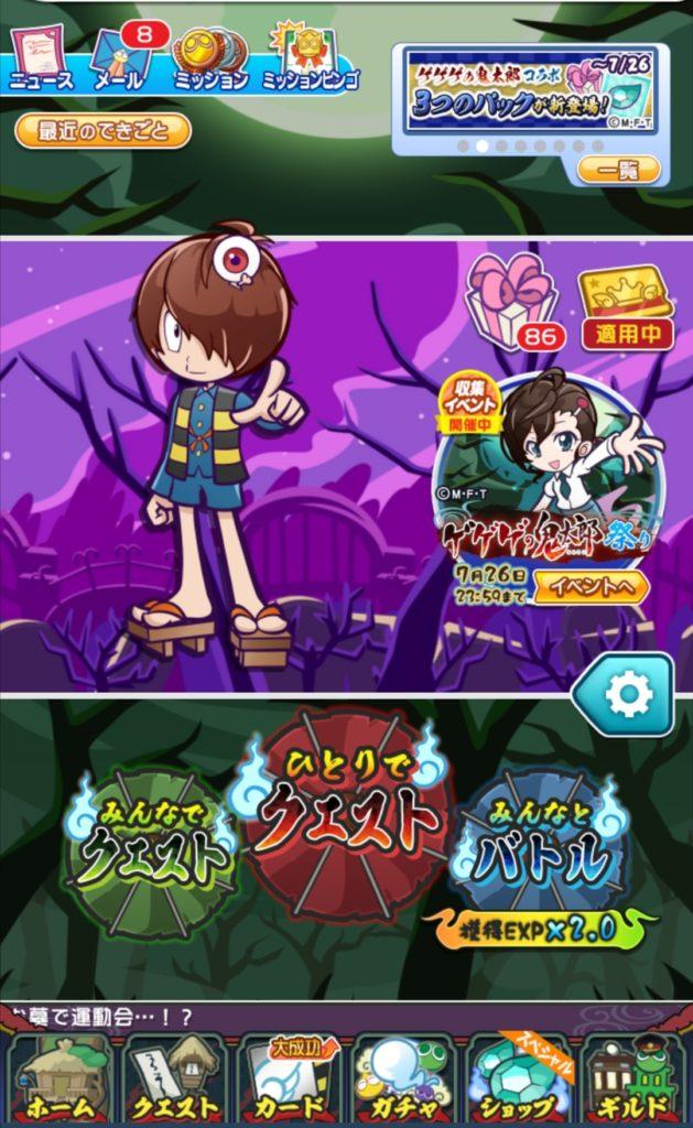 ゲゲゲの鬼太郎×ぷよクエホーム画面