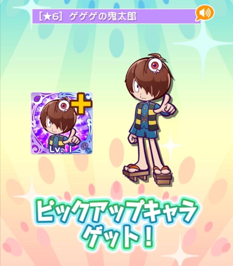☆6鬼太郎