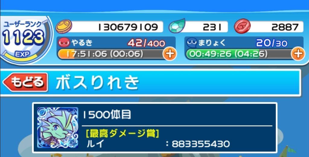 1500体最ダメ賞:ルイ