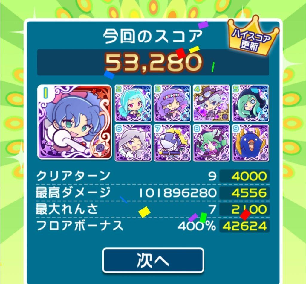 3属性まで(紫)