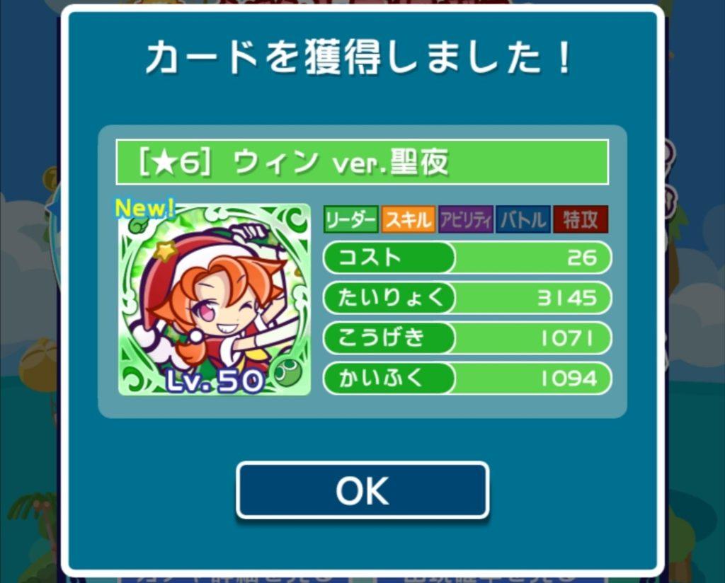 ☆6ウィンver.聖夜