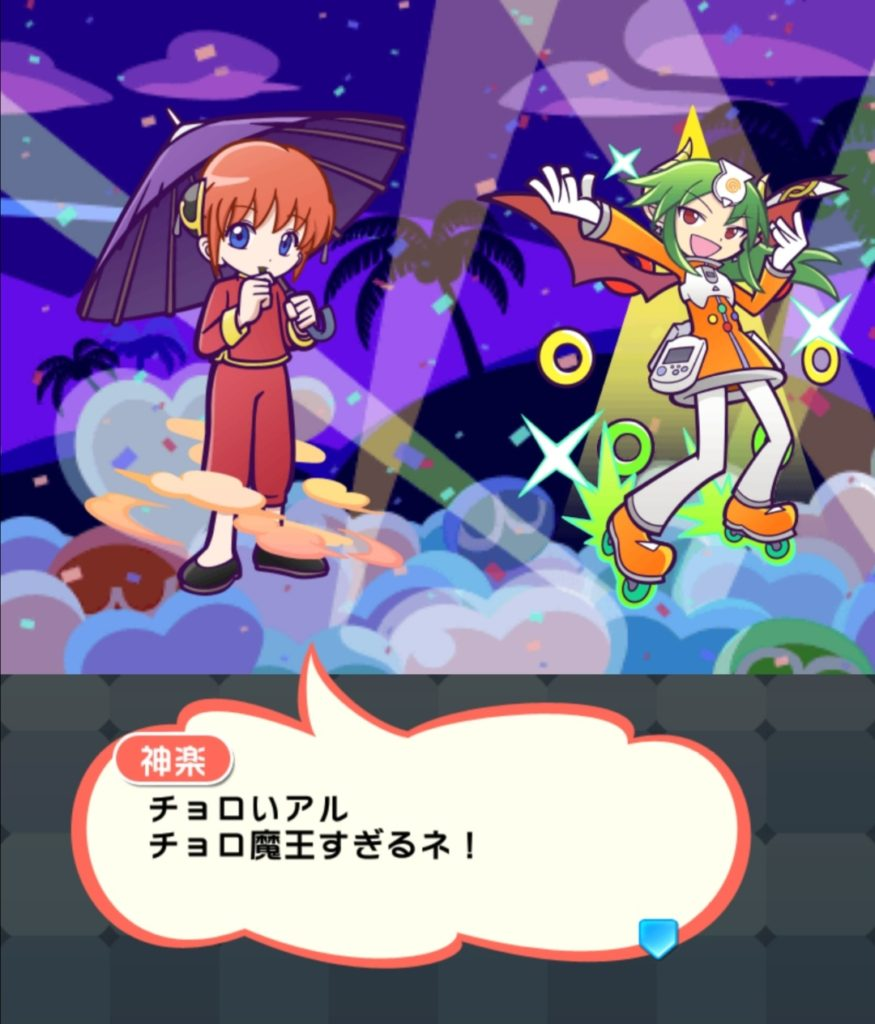 神楽「チョロ魔王すぎるネ!」