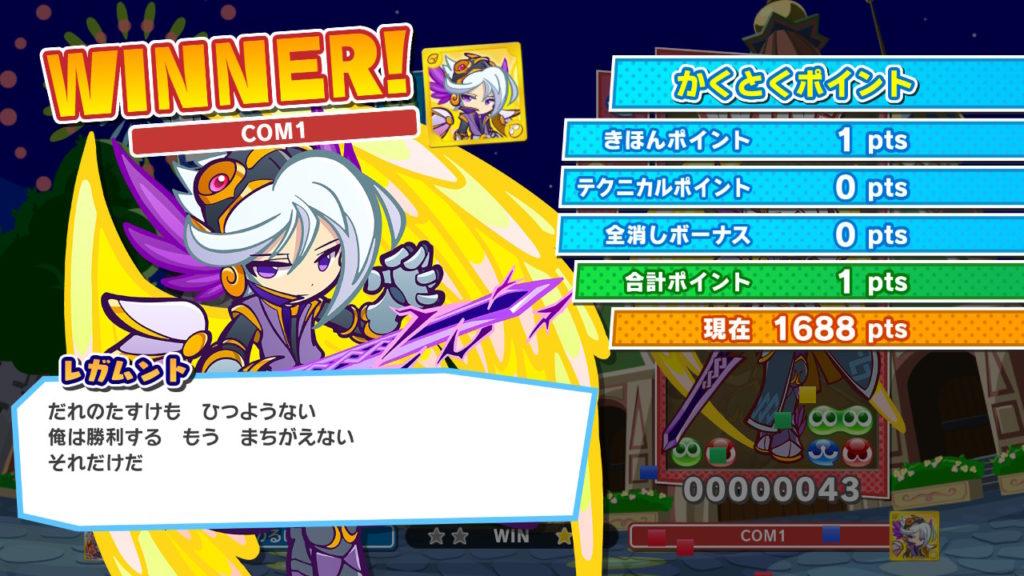 レガムントの勝利画面
