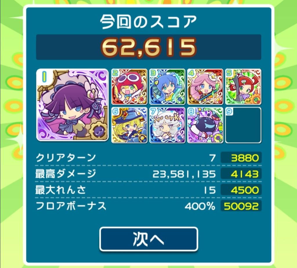 主属性5色紫の間攻略デッキ