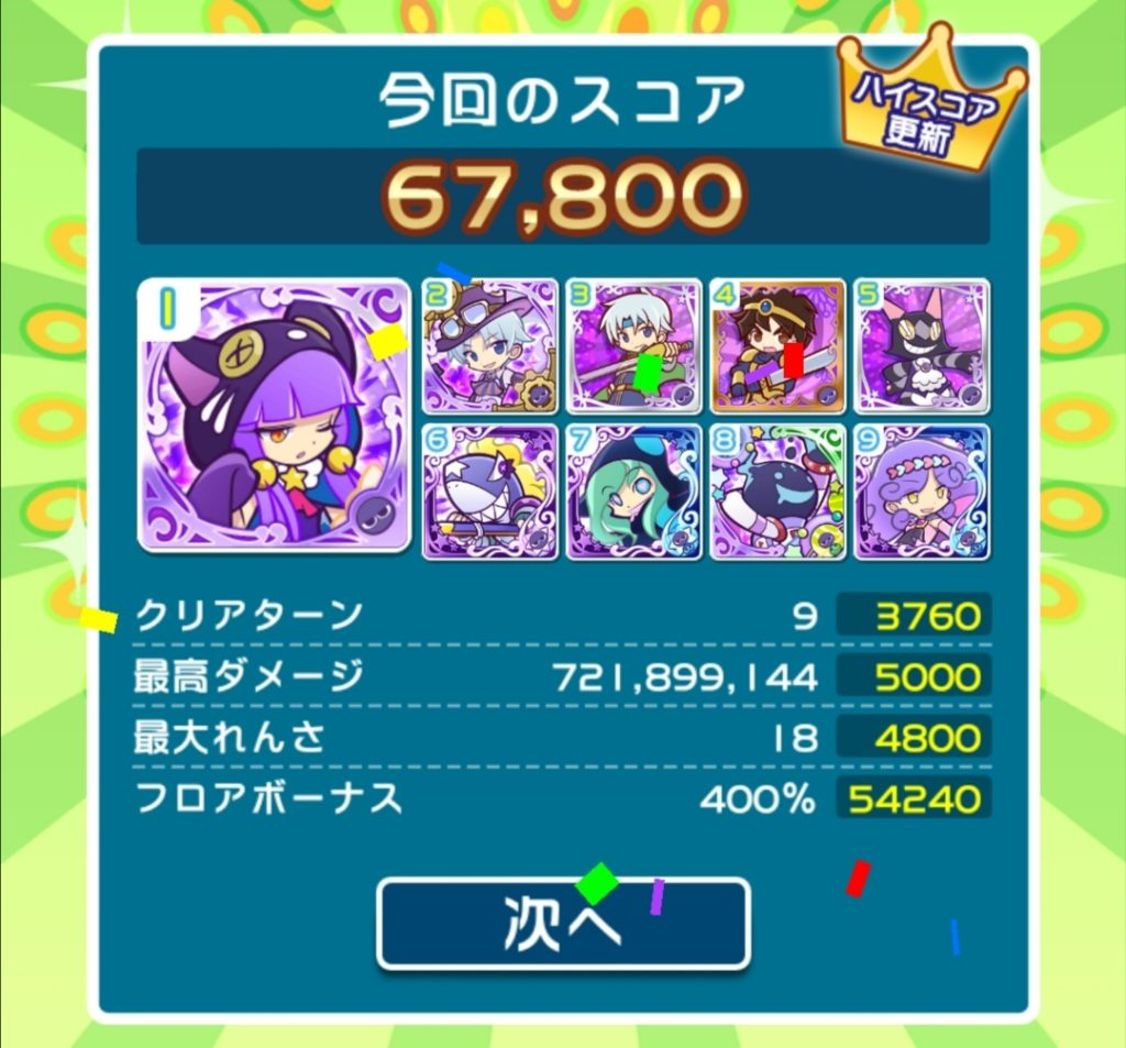 主属性1色:紫の間攻略デッキ