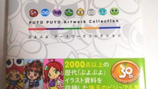 「ぷよぷよアートワークコレクションの画像」
