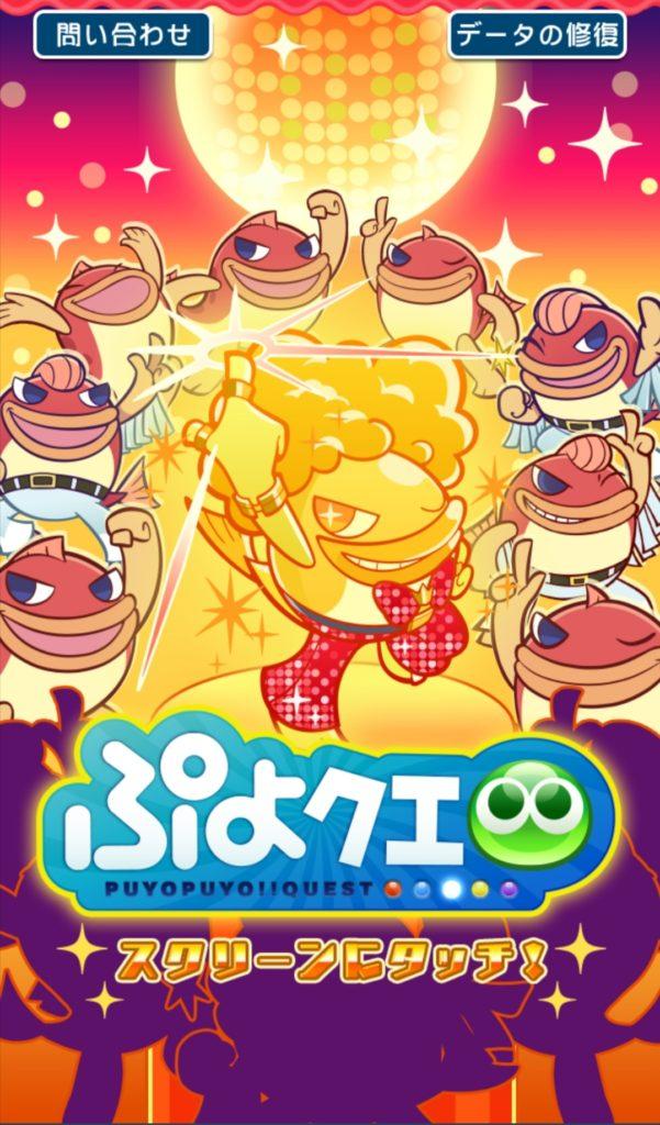 ぷよクエエイプリルフール2021の画像