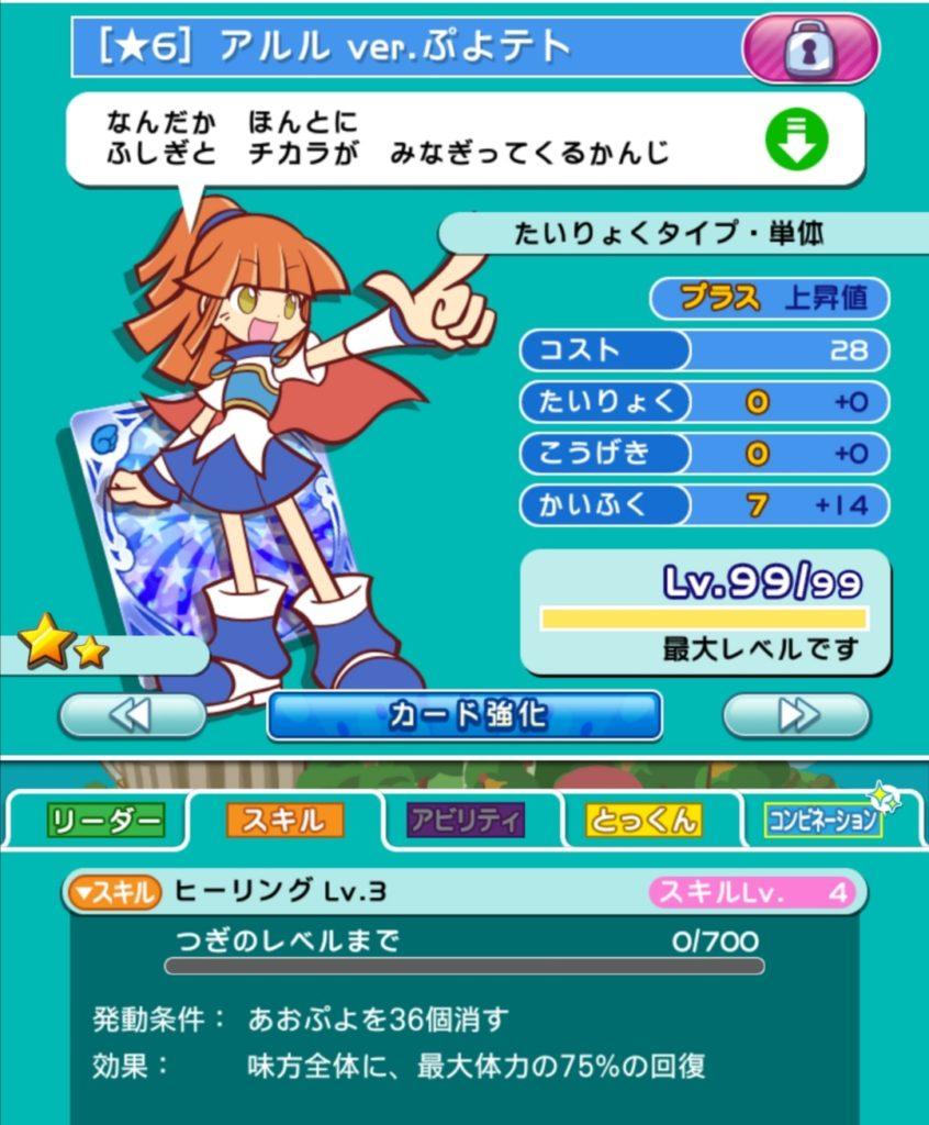 ☆6アルルver.ぷよテト