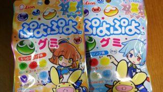 ぷよぷよグミ表の画像