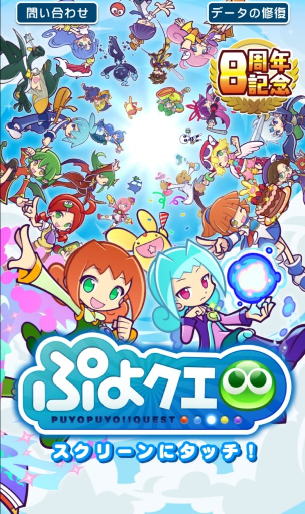 ぷよクエ8周年記念トップ