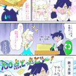ぷよテト2オマケ漫画1