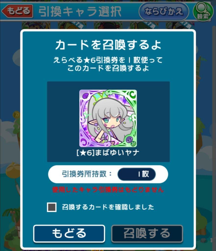 えらべる☆6キャンペーン画像1