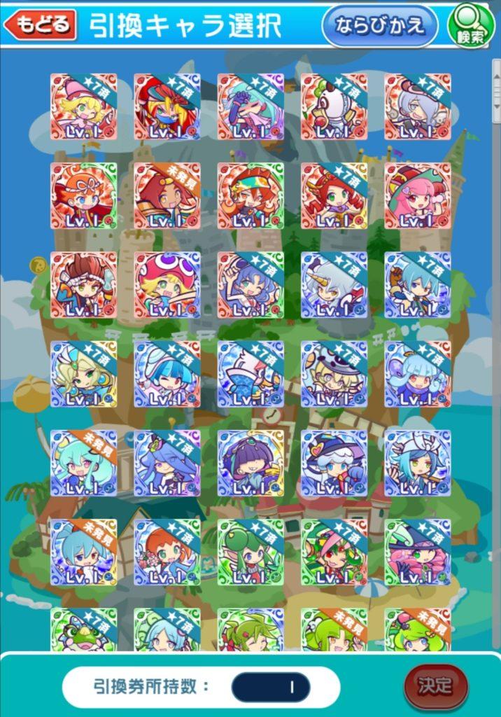 えらべる☆6キャンペーンカード一覧