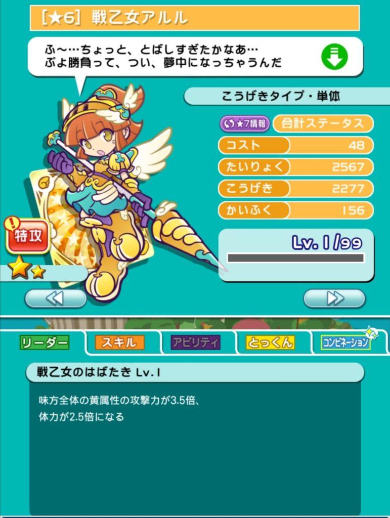☆6戦乙女アルル